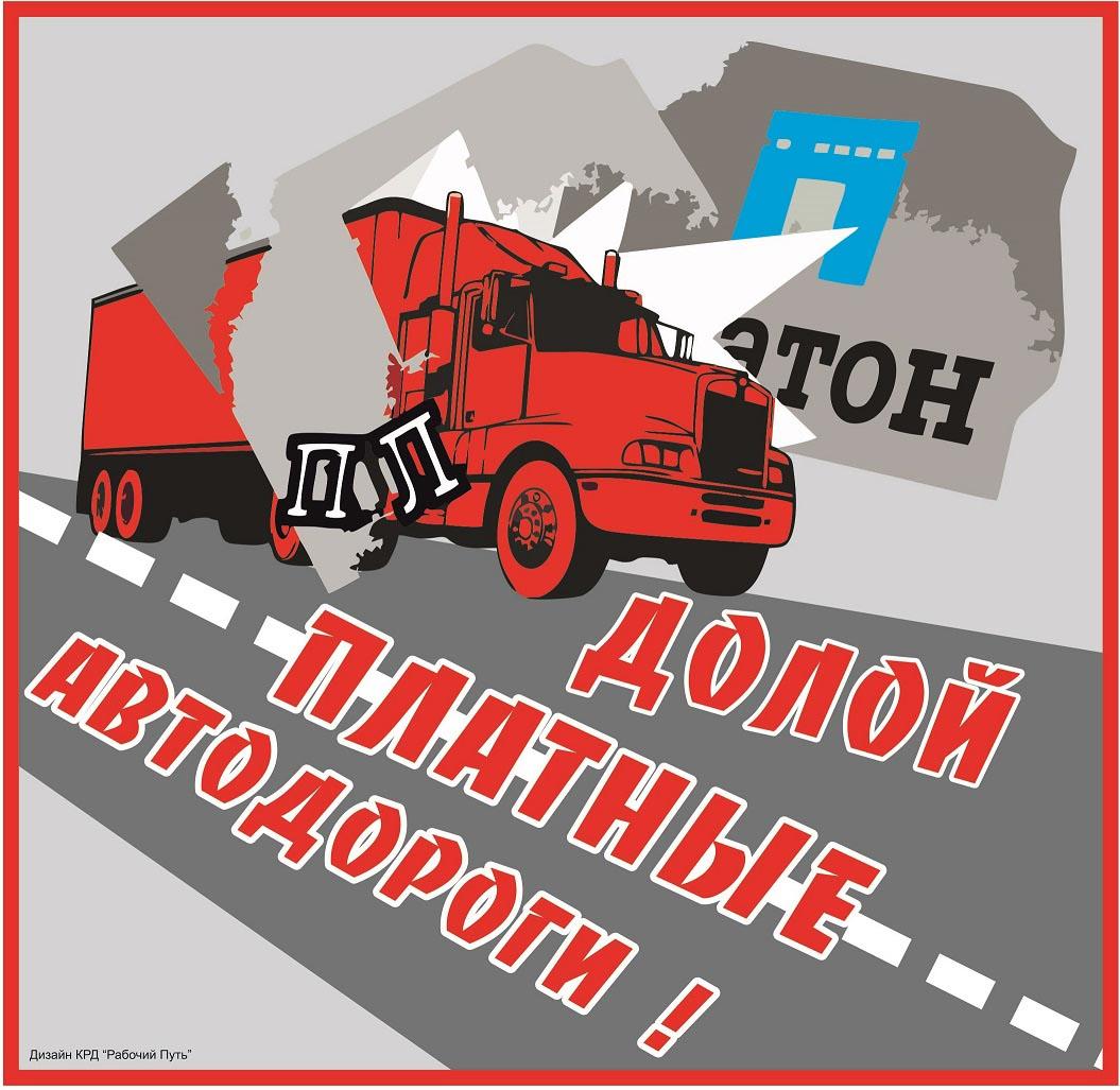 плакат долой платные автодороги