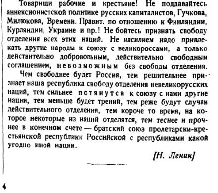 Рис. 3  Фрагмент стр. 4 газеты Правда