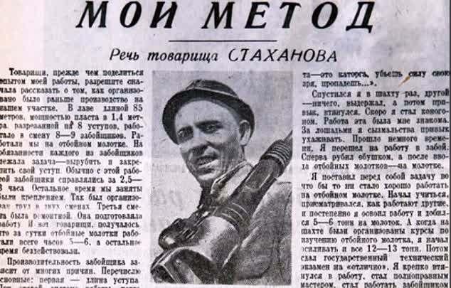 Стаханов газета