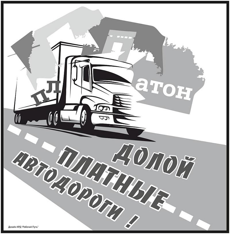 плакат долой платные автодороги чб