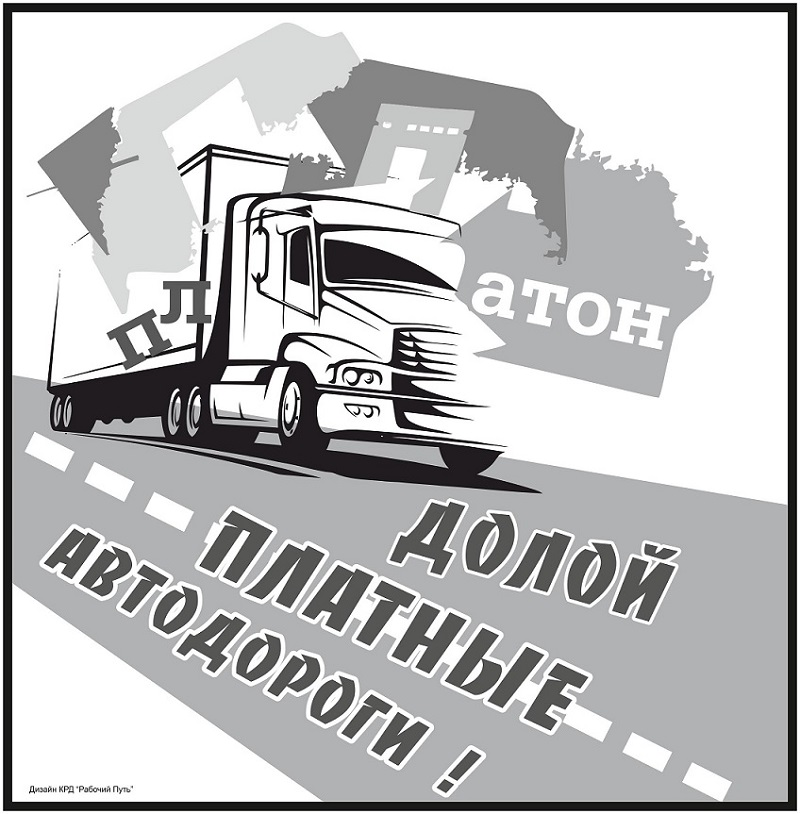 Картинки по запросу ДОЛОЙ ПЛАТОН КАРТИНКИ
