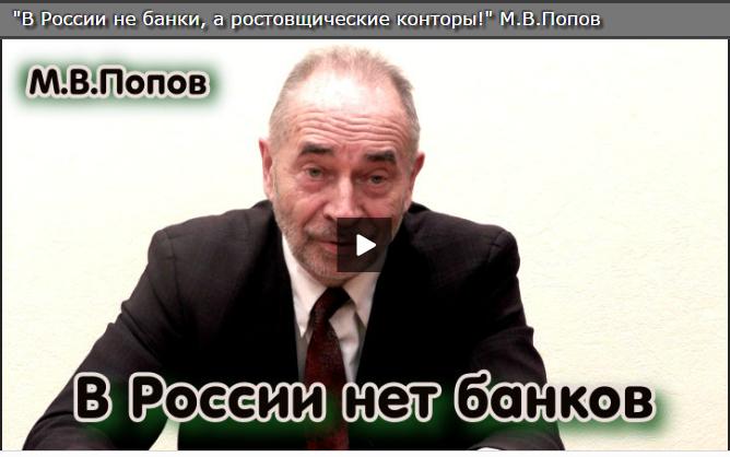 Попов в россии нет банков