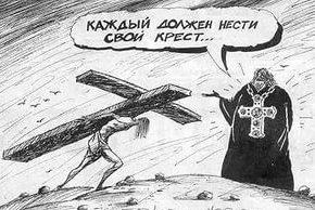 каждый должен нести свой крест