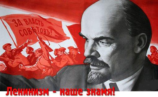 Ленинизм наше знамя