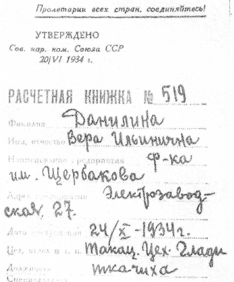 Расч книжка 1930-х гг 1