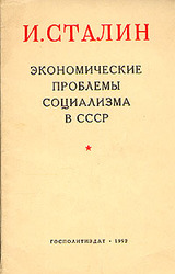 Экономические_проблемы_социализма_в_СССР