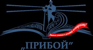 Интернет-библиотека «Прибой»