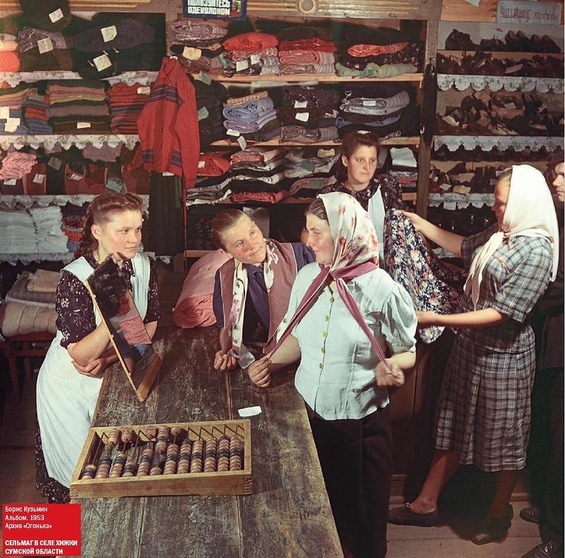 сельмаг 1953 г.