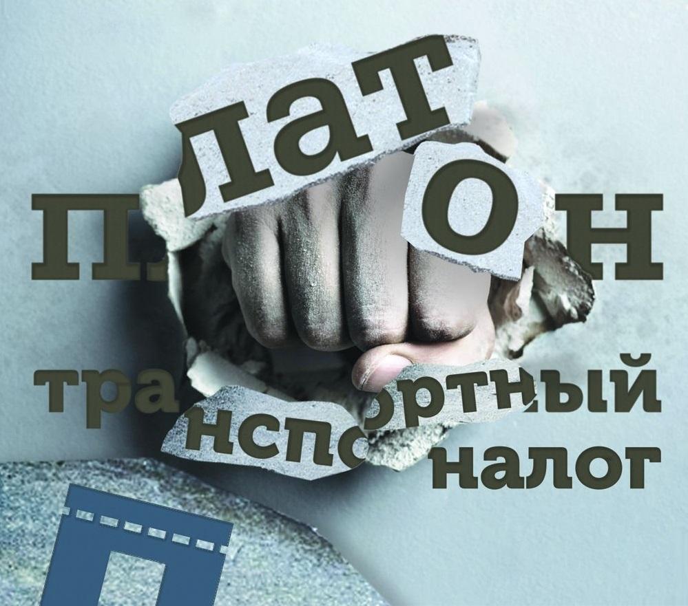 эмблема 1 забастовки дальнобоев - ОПР