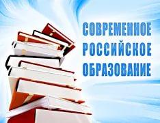 образование РФ