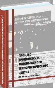 Книга Процесс 1936