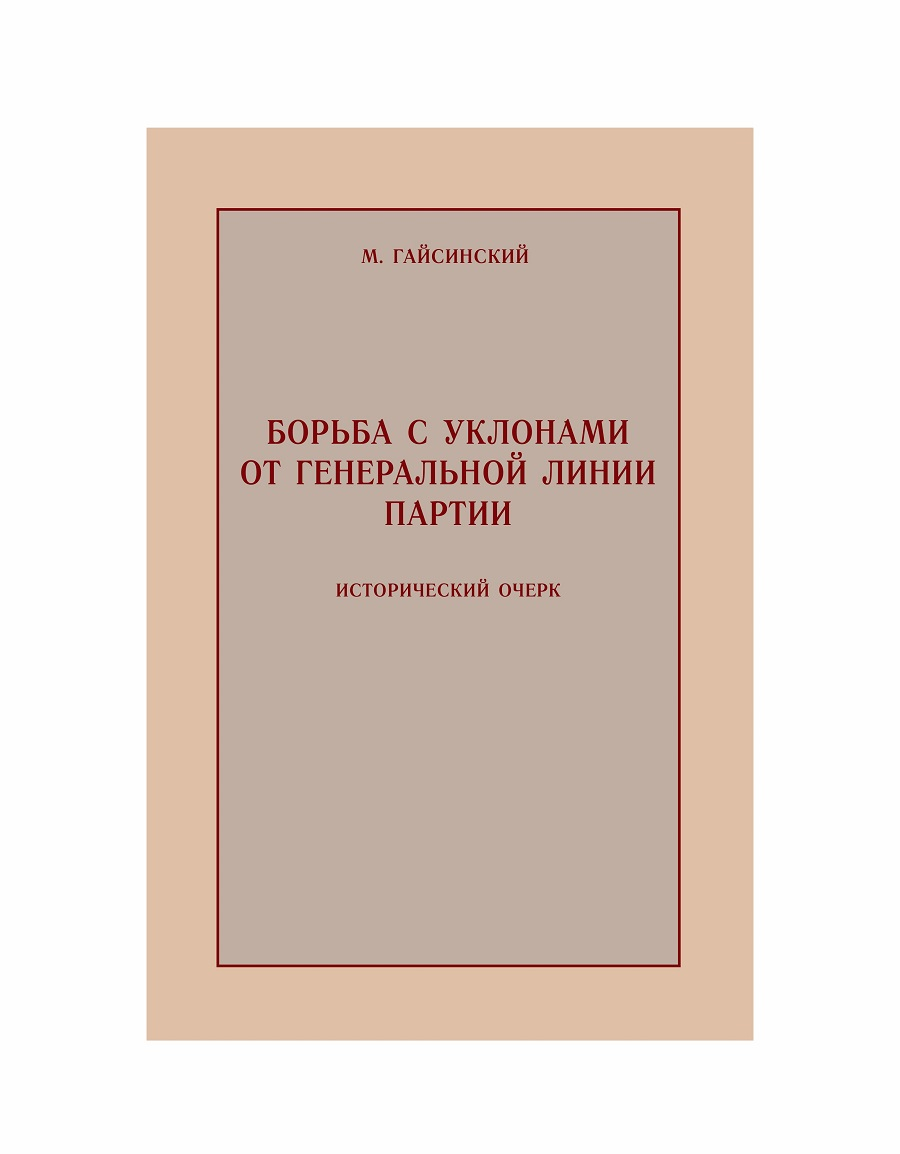 БОРЬБА С УКЛОНАМИ.cdr