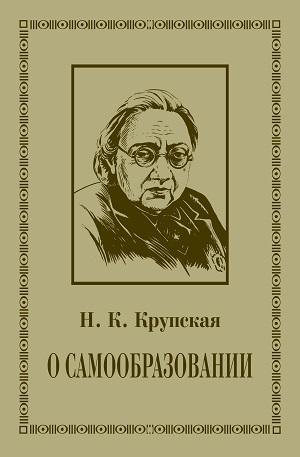 Крупская самообразование.cdr