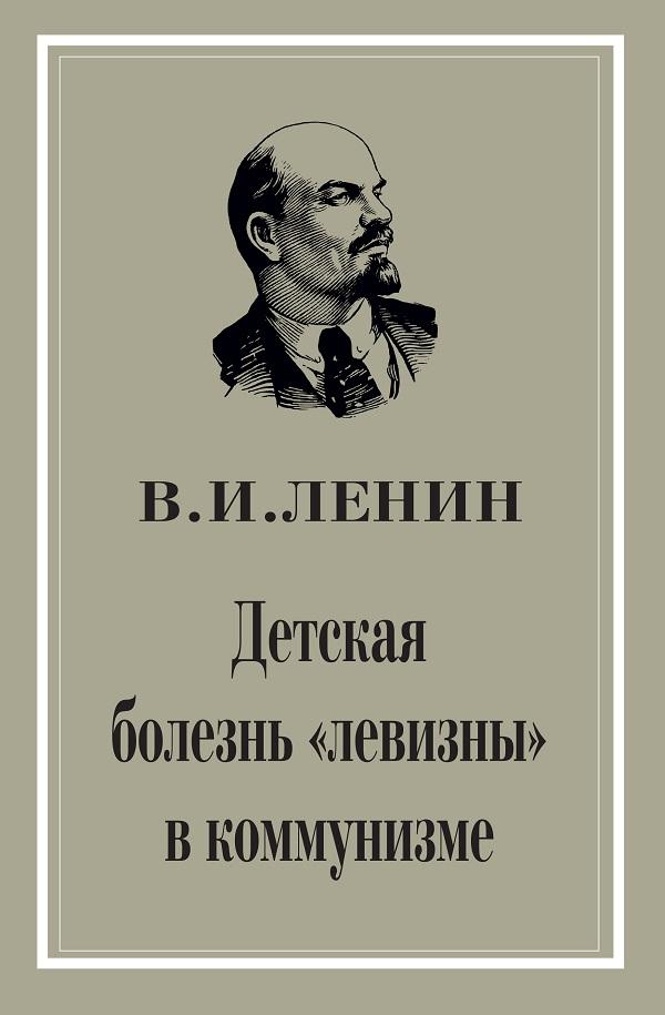 обложка Ленин детская болезнь.cdr
