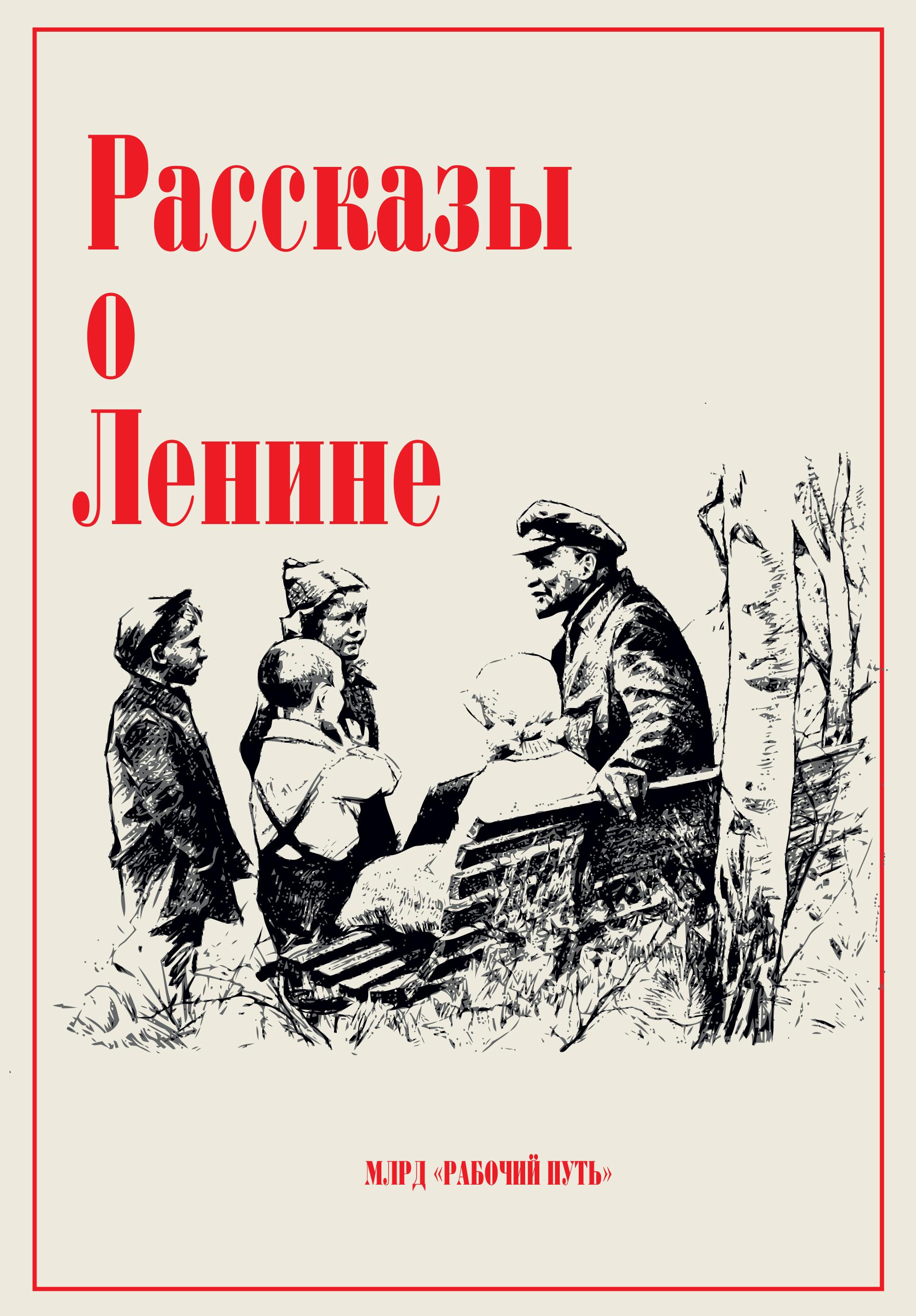 Рассказы о Ленине.cdr