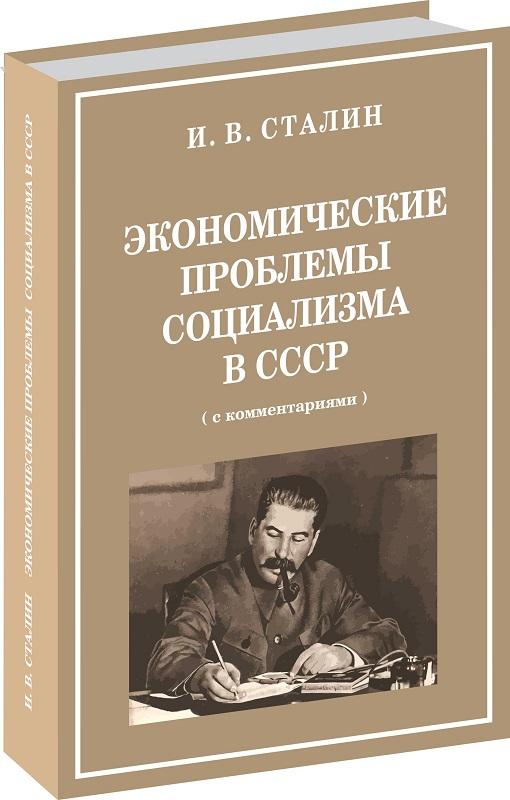 Сталин экономические проблемы1.cdr