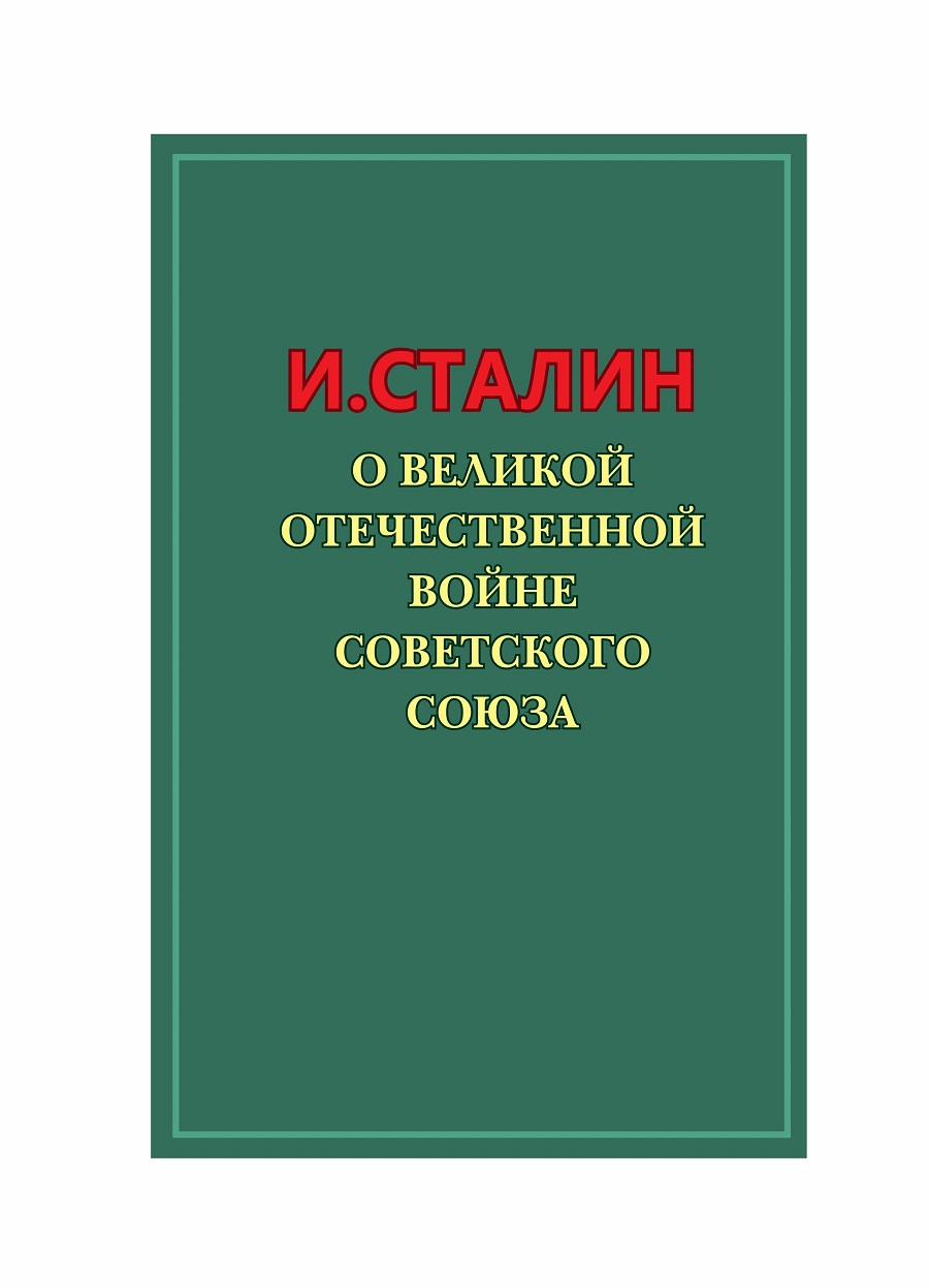 Сталин о ВОВ.cdr
