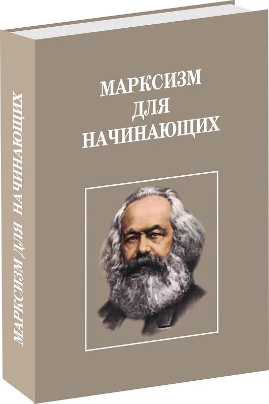 марксизм для начинающих1.cdr
