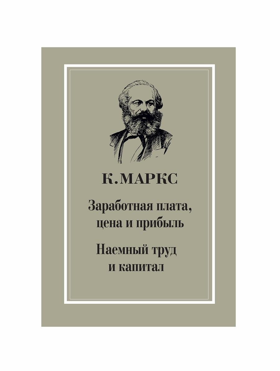 обложка маркс зп.cdr