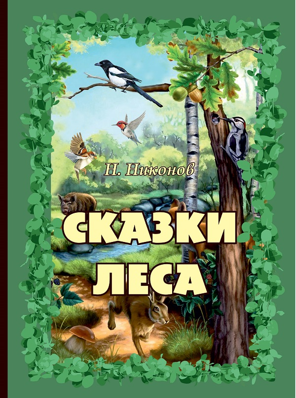 сказки леса обложка.cdr