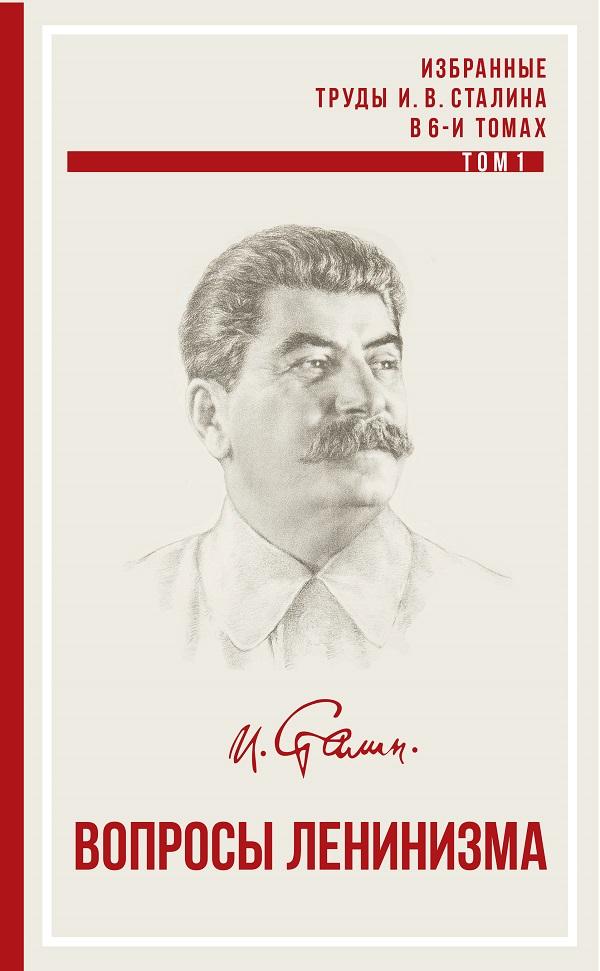 сталин том1.cdr