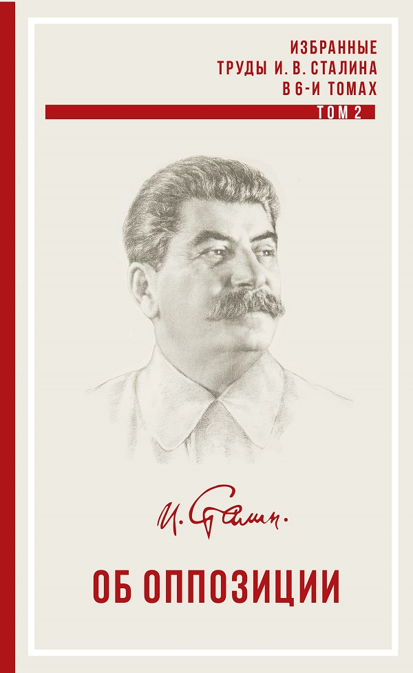 сталин том2.cdr