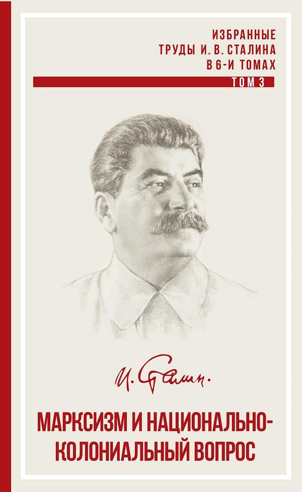 сталин том3.cdr