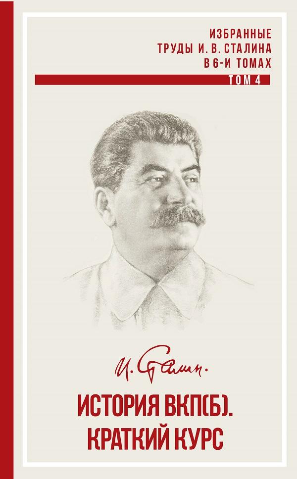 сталин том4.cdr