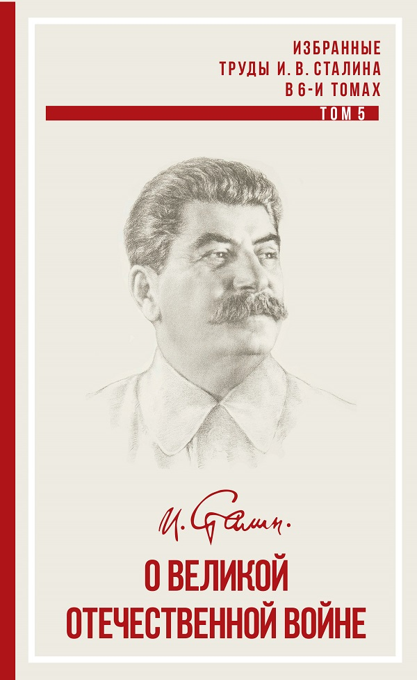 сталин том5.cdr