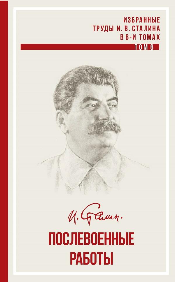 сталин том6.cdr