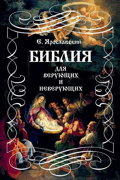 ярославский библия для.cdr