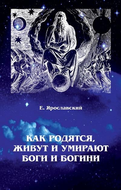 ярославский как родятся и умирают