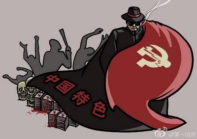 китайский социализм