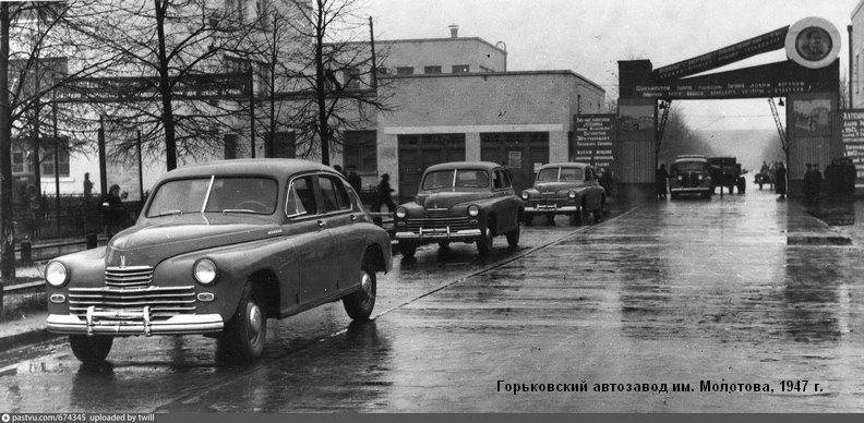 ГАЗ, 1947