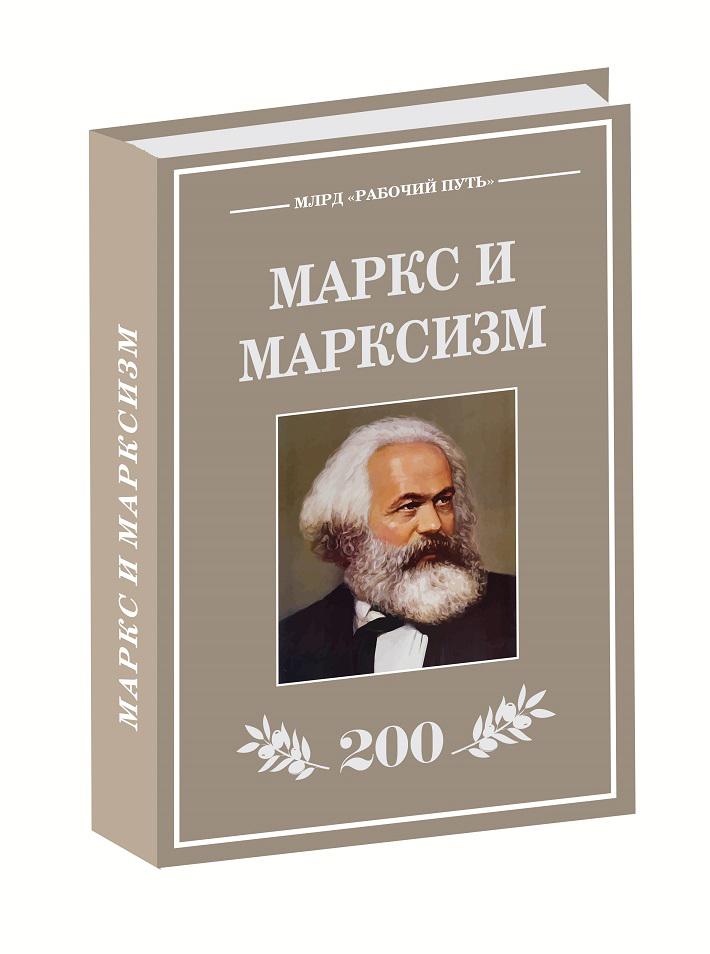 к маркс и марксизм1.cdr