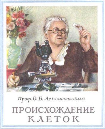 Лепешинская
