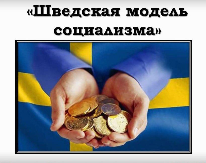 швед соц