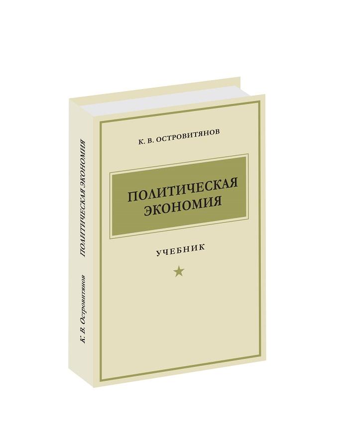 Островитянов пэ1.cdr
