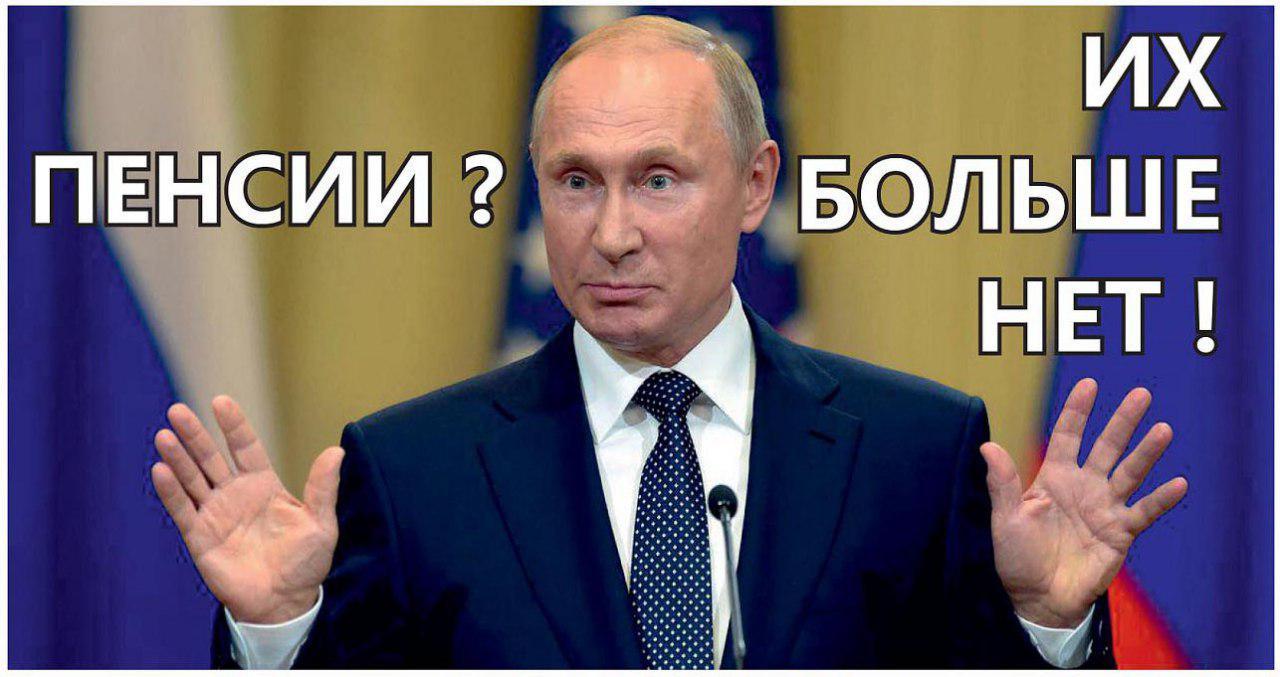 Путин пенсии1