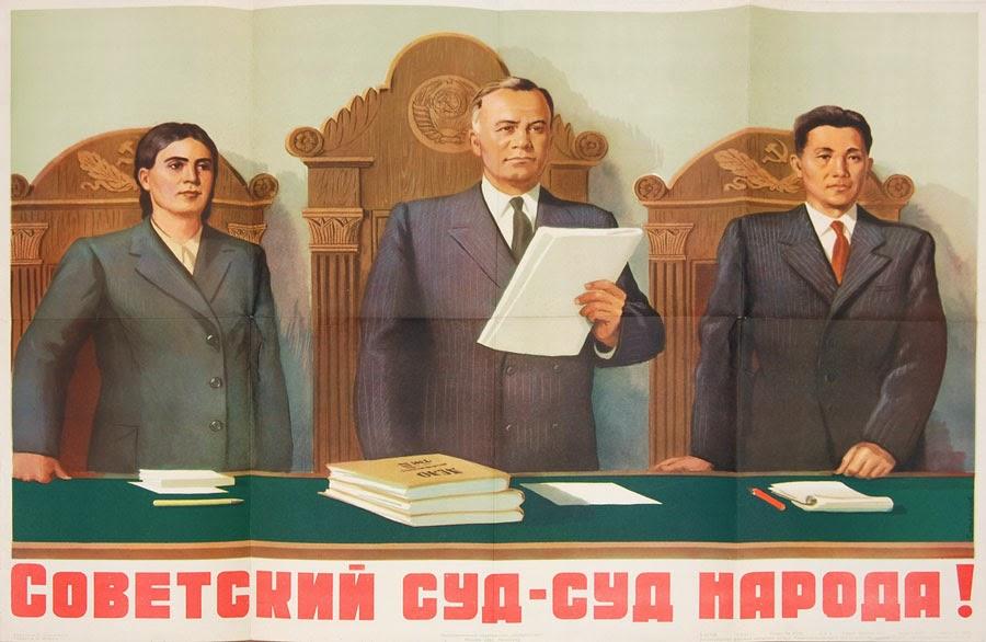 Советский суд суд народа_1951