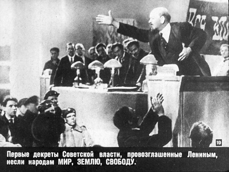 Ленин декреты