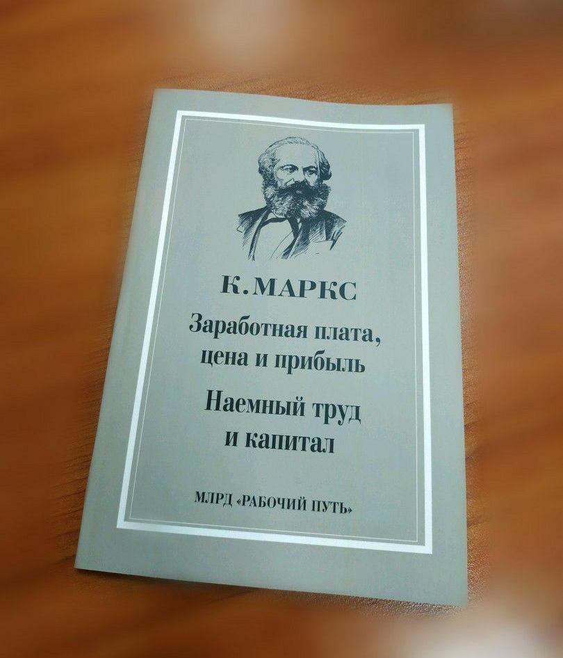 Маркс Зарпл