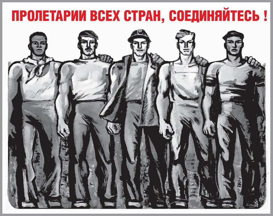 Пролетарии объединяйтесь