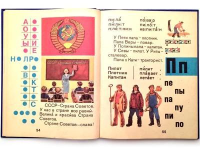 букварь советский