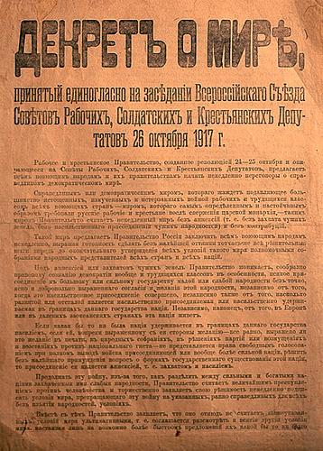 Одна из первых листовок с Декретом о мире. Петроград, ноябрь 1917 г.