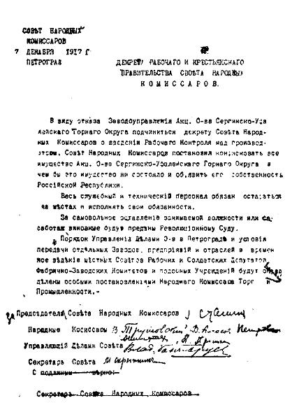 Декрет Совета народных комиссаров от 07.11.1917 г. о конфискации всего имущества АО Сергинско-Уфалейского Горного Округа. Подписан за Председателя СНК И. Сталиным