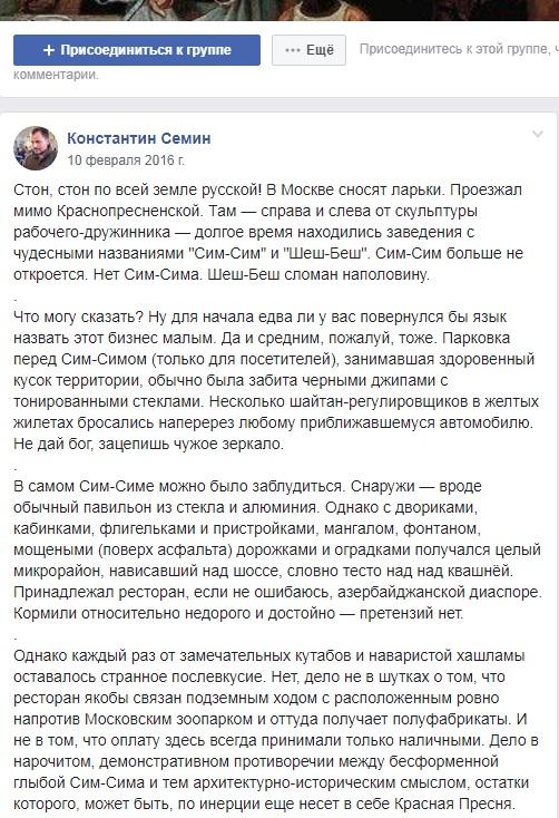 стон_стон