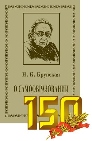 Крупская самообразование 150.cdr