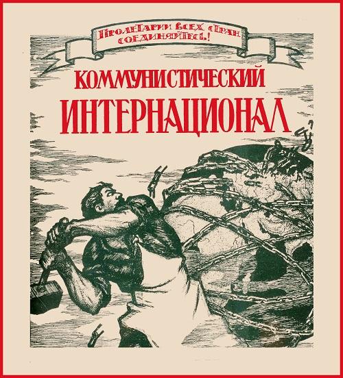 cominternoblozhka1919