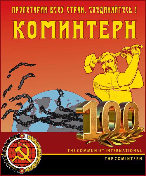 коминтерну-100.cdr